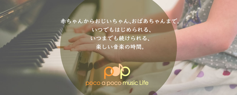 西宮・甲子園/ピアノ・リトミック・音楽療法【佑美子ピアノ教室poco a poco music Life】
